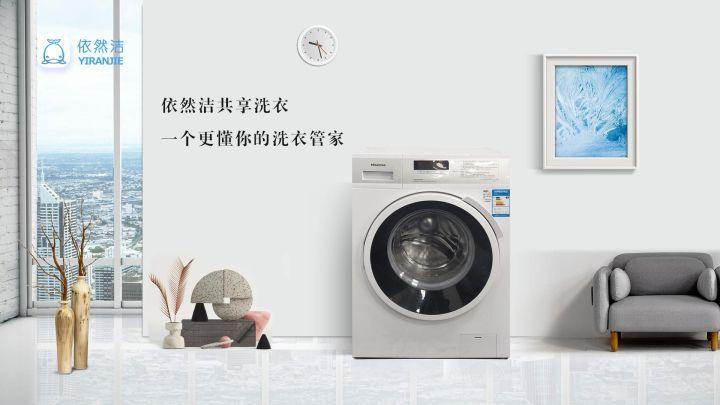 依然洁共享洗衣,成为现代年轻人洗衣的首要选择