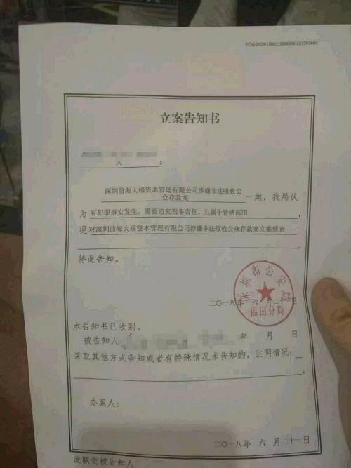 项目经理�y.i_已被公安机关立案 项目兑付全部暂停
