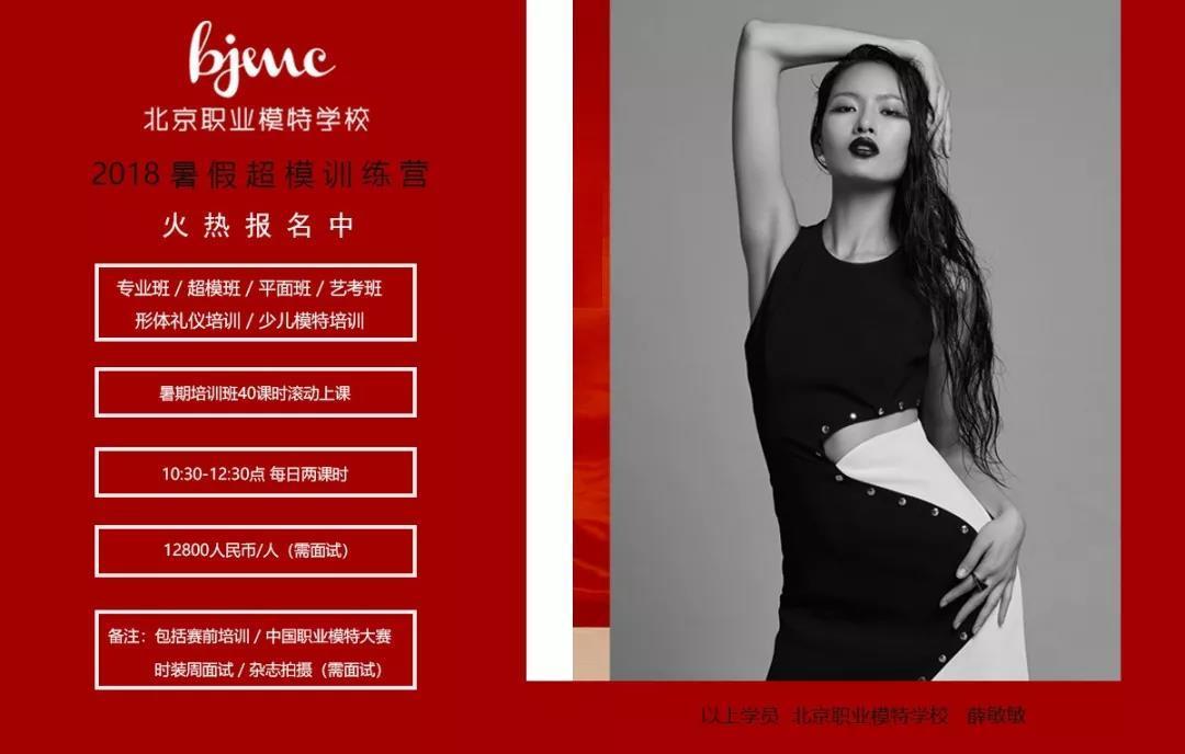 北京职业模特学校 暑期超模训练营 【7月15号开课】 这个暑假 为梦想