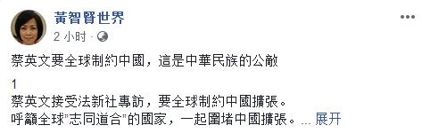 """蔡英文要拉各国一起""""制约中国"""" 黄智贤:这是中华民族的公敌!"""