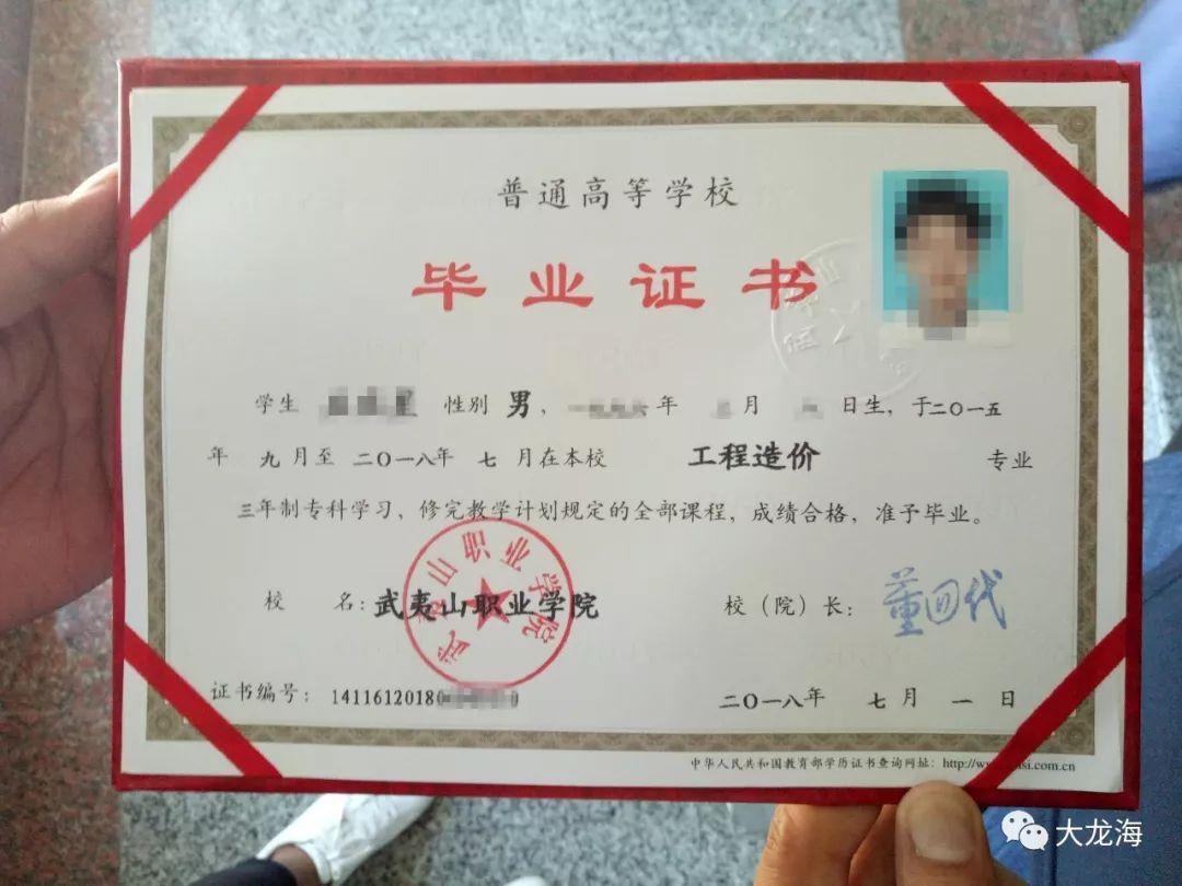 漳州理工现奇葩毕业证:会计专业 毕业证上成了工程造价,校方这样说