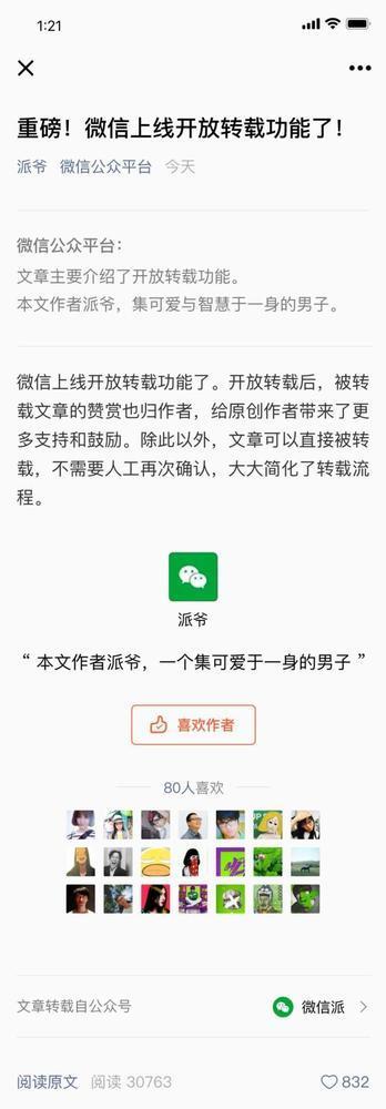 微信平台上线开放转载功能 转载文章也可赞赏作者