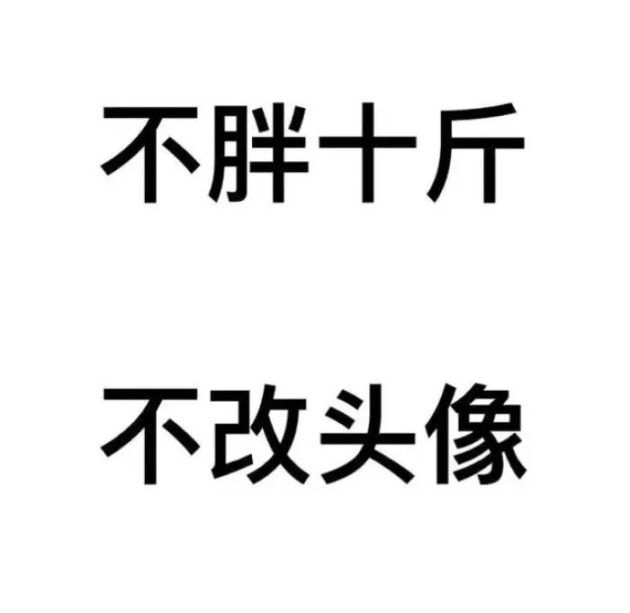 个性纯文字的微信头像