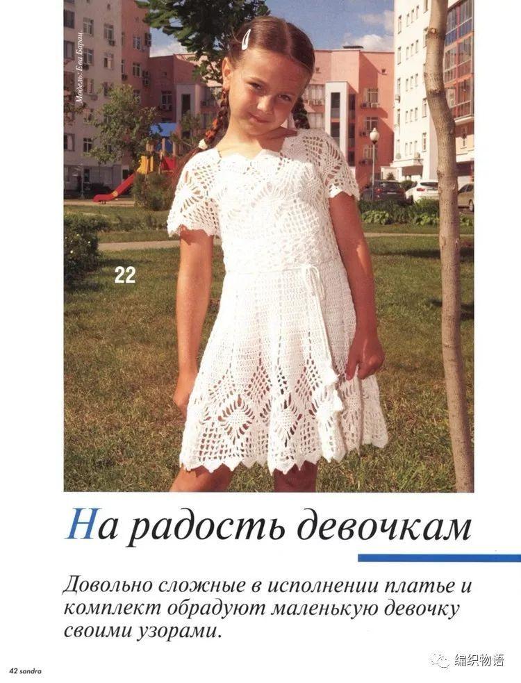 两款5-6岁大童的钩针编织公主连衣裙(附图解)