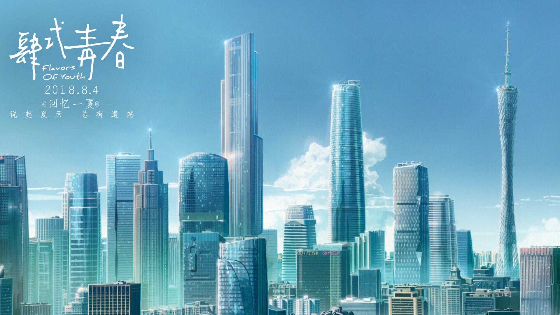 动画《肆式青春》定档8.4 中日两国同步上映