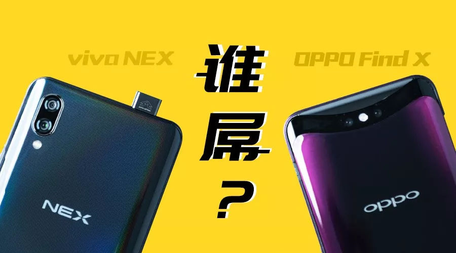 OPPO Find X、vivo NEX真机对磕:结局爆冷!
