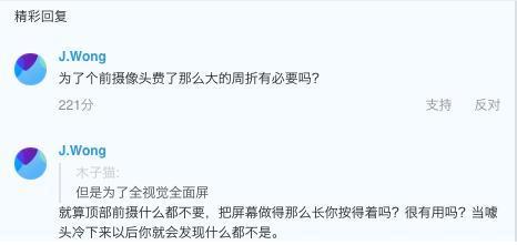 魅族的ceo和cmo却突然在微博上语出惊人:先是黄章评价为了全面屏设计