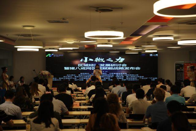 """中小微企业日:人才共享平台发布""""区域产业发展赋能战略"""""""