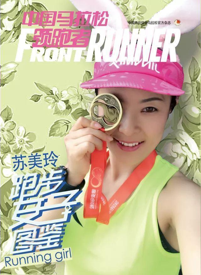 跑步女子图鉴苏美玲:半马98分钟,遇见更好的自己!