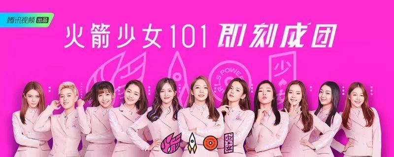 火箭少女101能否提振低迷的国内女团产业?腾讯视频如何抓住偶像产业风口?