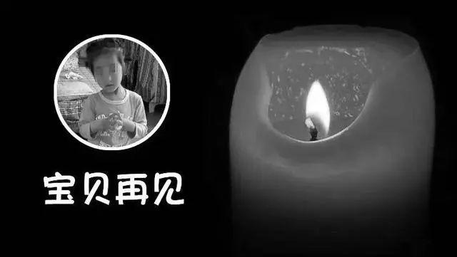 丢失儿童已身亡,对不起宝贝,世界欠你的!