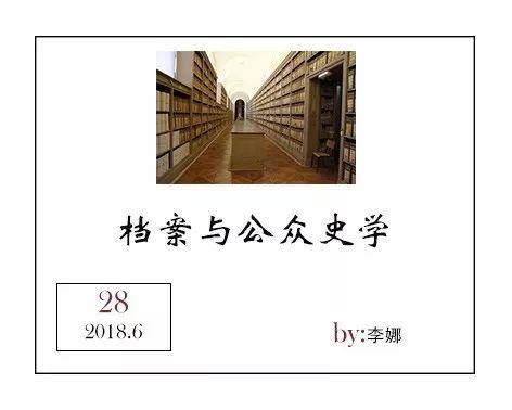 公众记忆与城市记忆工程:档案与公众史学