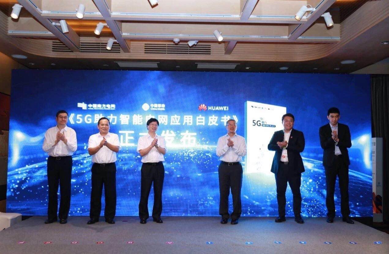 中国移动、南方电网、华为联合发布 《5G助力智能电网应用白皮书》-焦点中国网