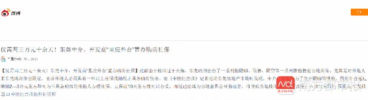 东莞有楼盘被指代办社保规避限购!?官方已经介入调查!