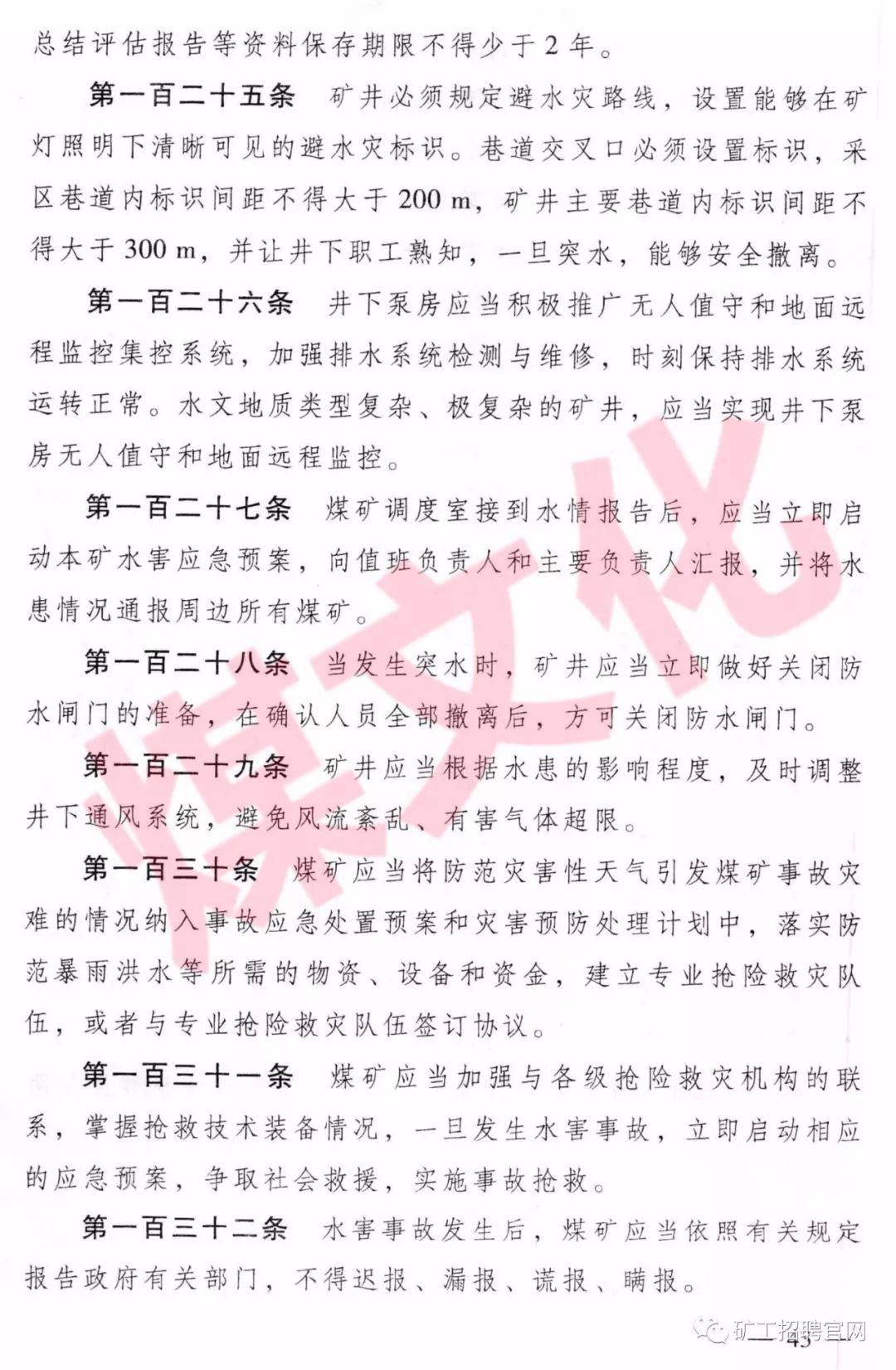 国家安全生产监督管理总局令(第28号)煤矿防治水... _中国政府网