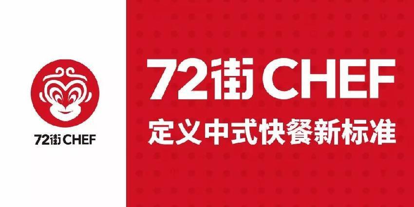 72街全新升级,重新定义中式快餐3.0新标准!