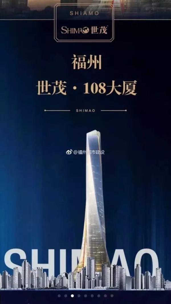 108层518米!福建第一高楼今天正式动工了! - czy - czy意哥的博客