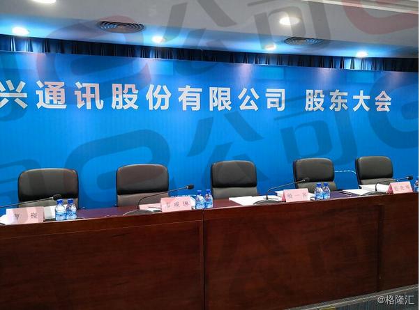 直击中兴通讯2017年度股东大会李自学等出席