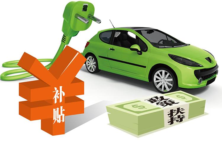 近两年新能源车企获补贴近190亿元
