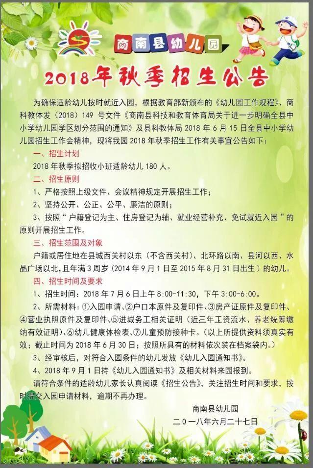 【公告】商南县幼儿园2018年秋季招生公告