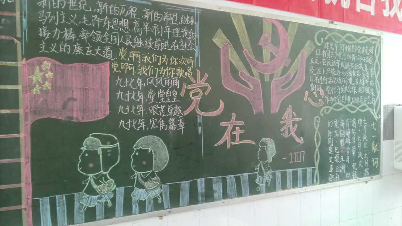 通过唱红歌,实践调查,黑板报,走访红色基地等多种形式,让三高学子坚定图片