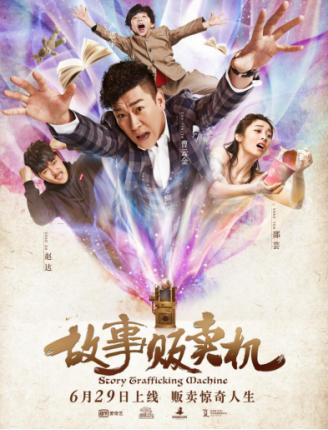 蔡骏郑渊洁护航《故事贩卖机》首映