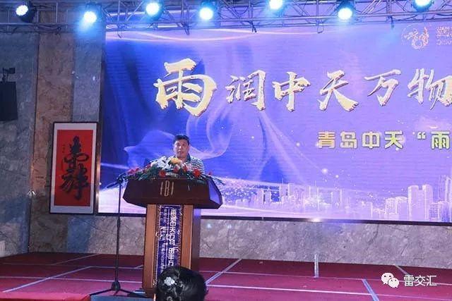 青岛中天化工科技_青岛中天科技集团董事长雷洪云致欢迎词.