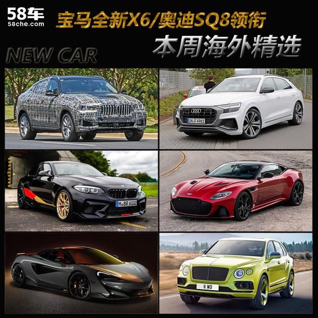 宝马全新X6/奥迪SQ8领衔 一周海外新车