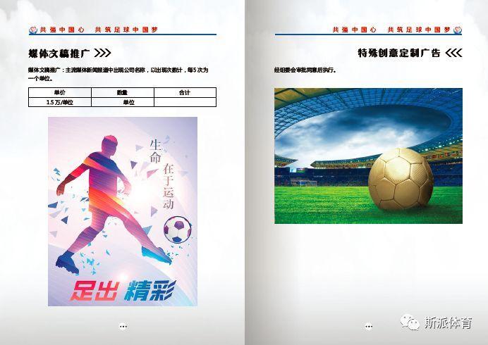 发展,增进骨肉情,共强中国心,共筑足球中国梦,定于2018年7月14日—7月