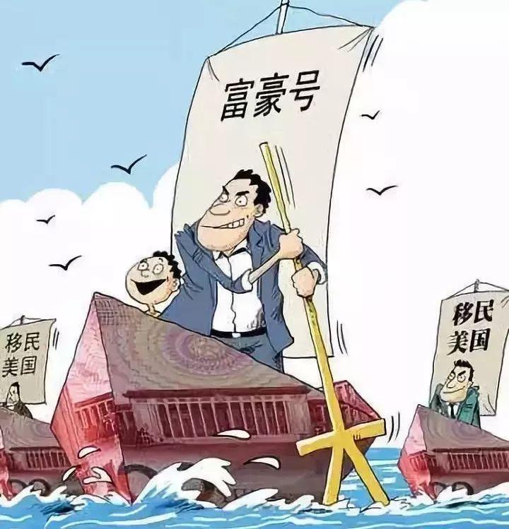 """富豪逃离: 中国精英为何""""抛弃""""祖国?"""