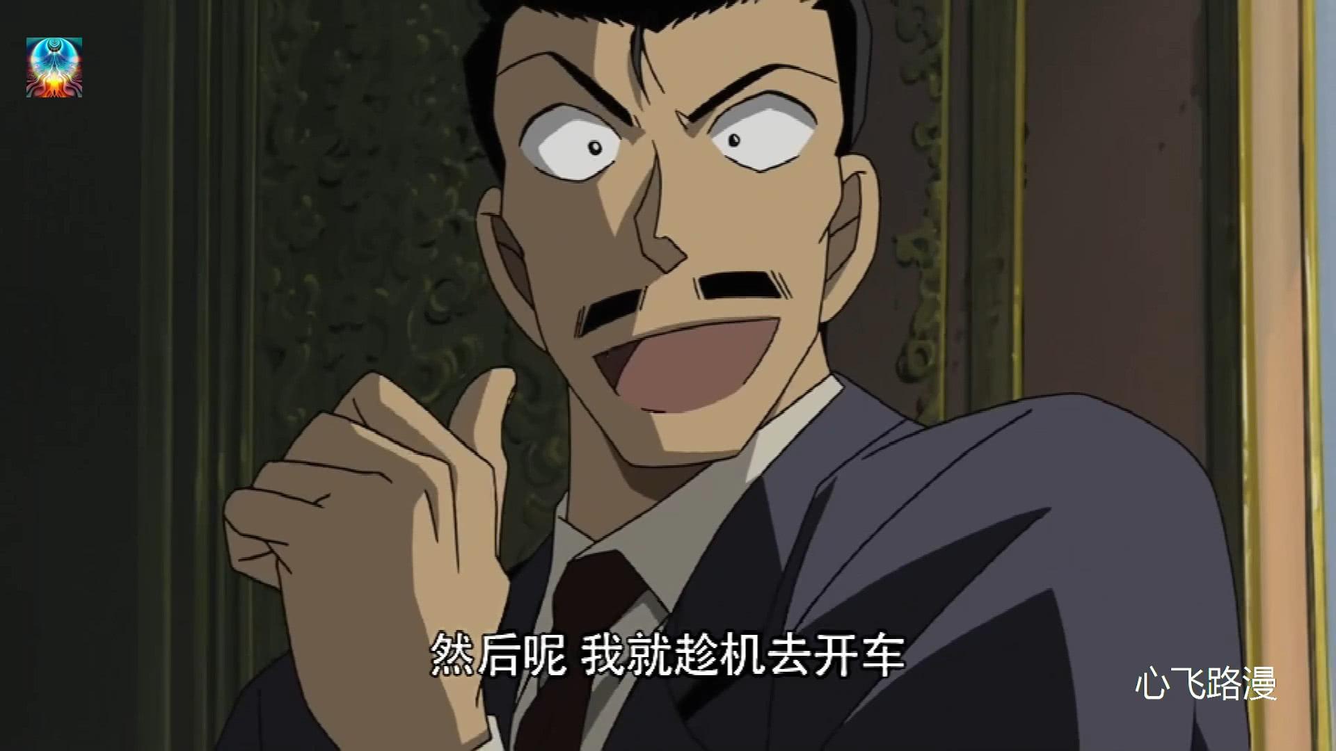 毛利小五郎智谋【绝顶】,直接制定了诱饵方案
