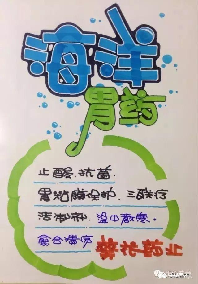 【手绘pop】止酸抗菌.海洋胃药