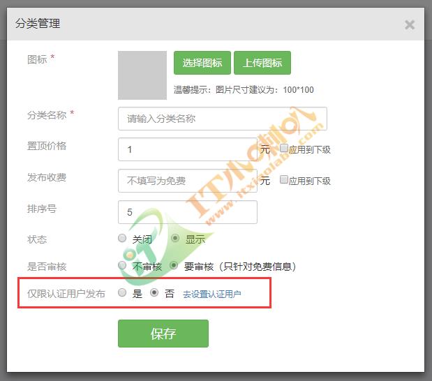 "IT小喇叭小程序:會員功能升級 新增""認證""功能插圖(2)"