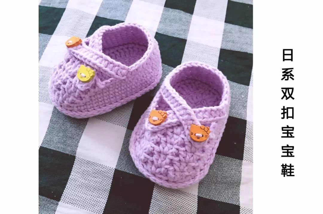 编织视频教程 | 日系双扣宝宝鞋钩针婴儿毛线鞋