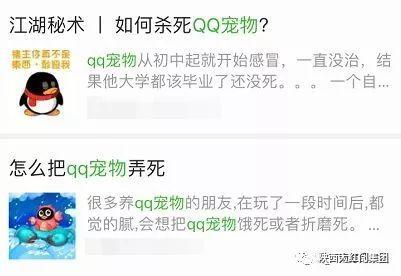 怎么让qq宠物死掉_QQ宠物将停运,引网友集体怀旧!这些年腾讯还关了哪些业务?