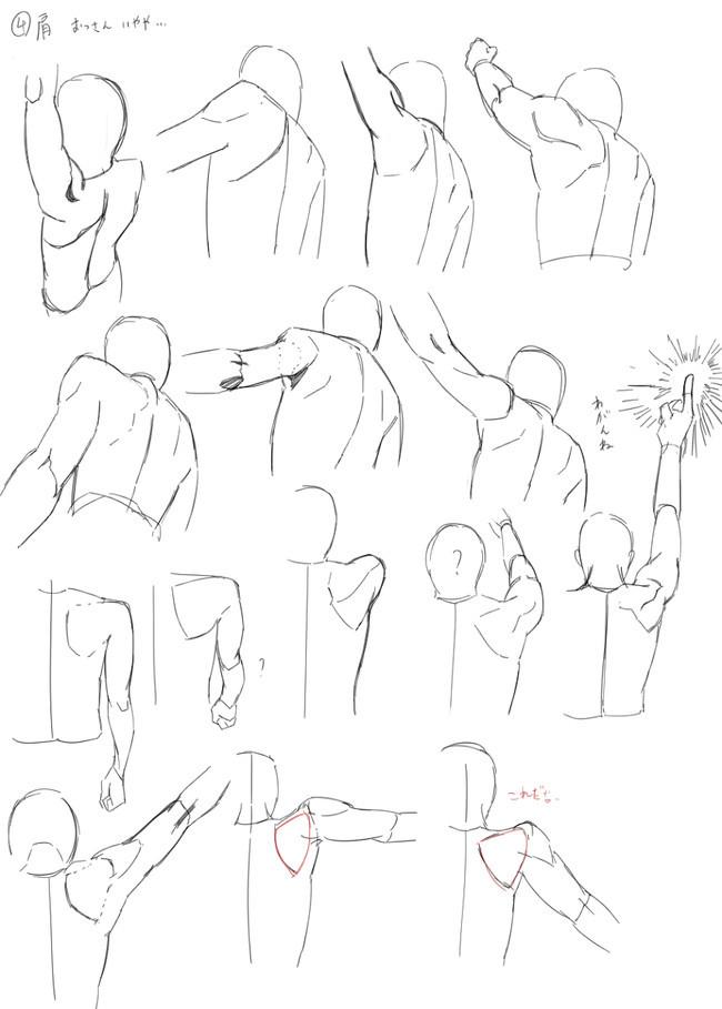 教你如何画好漫画教程 男性手臂和肩膀的绘画参考