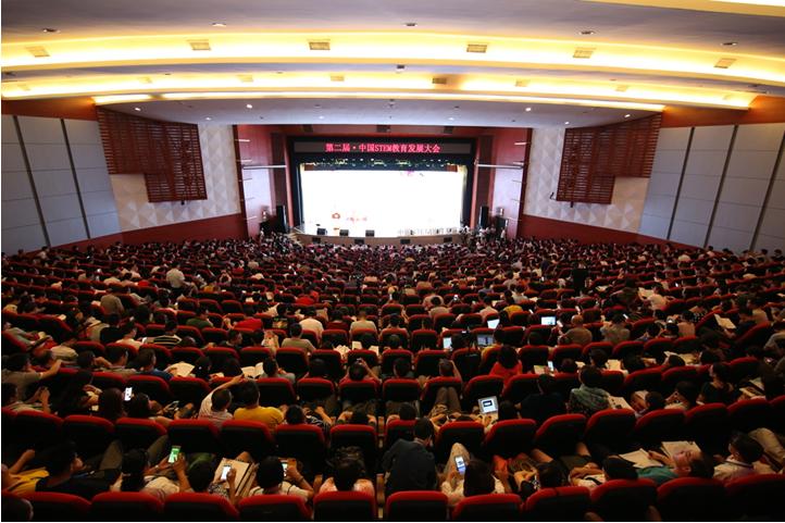第二届中国STEM教育发展大会深圳举办