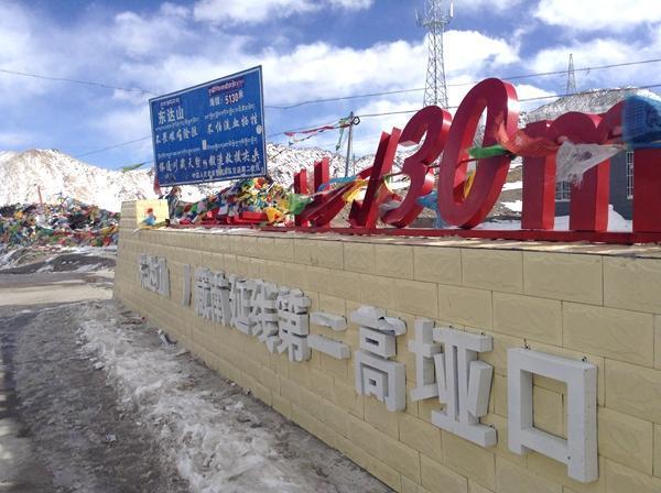 川藏线拼车省钱出行 川藏线旅游攻略 第2张