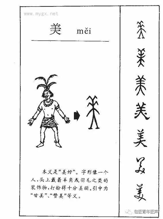 汉字说 不一样的汉字图片