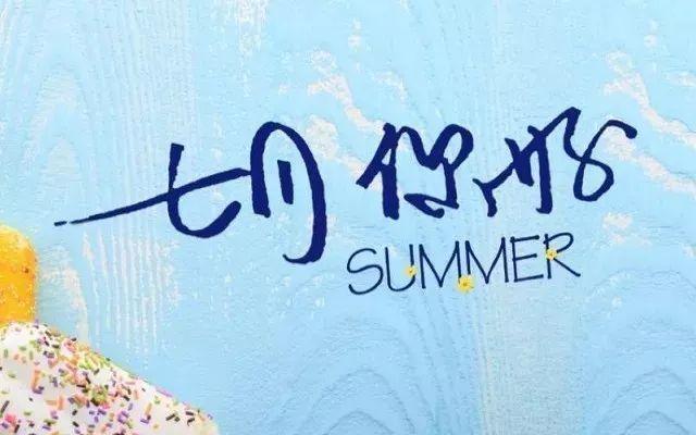 七月你好的唯美句子