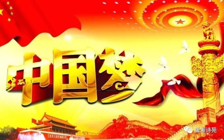 中国梦, 有着长城蜿蜒的骨胳, 黄河奔流的脉搏.