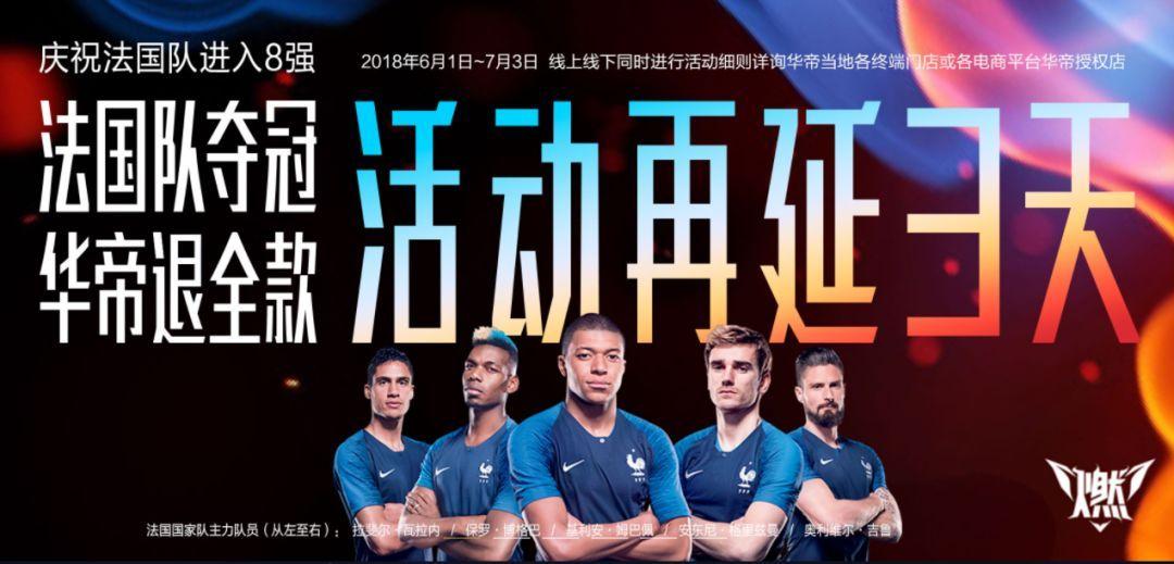 """借""""法国队夺冠退全款""""怒刷存在感的华帝,被""""猪队友""""坑到跌停……"""