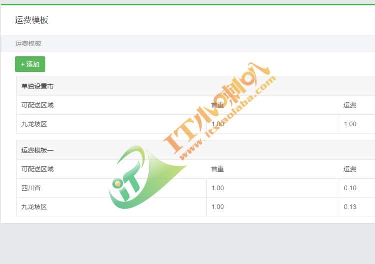 IT小喇叭应用类小程序 砍价应用正式上线(含攻略)插图(10)