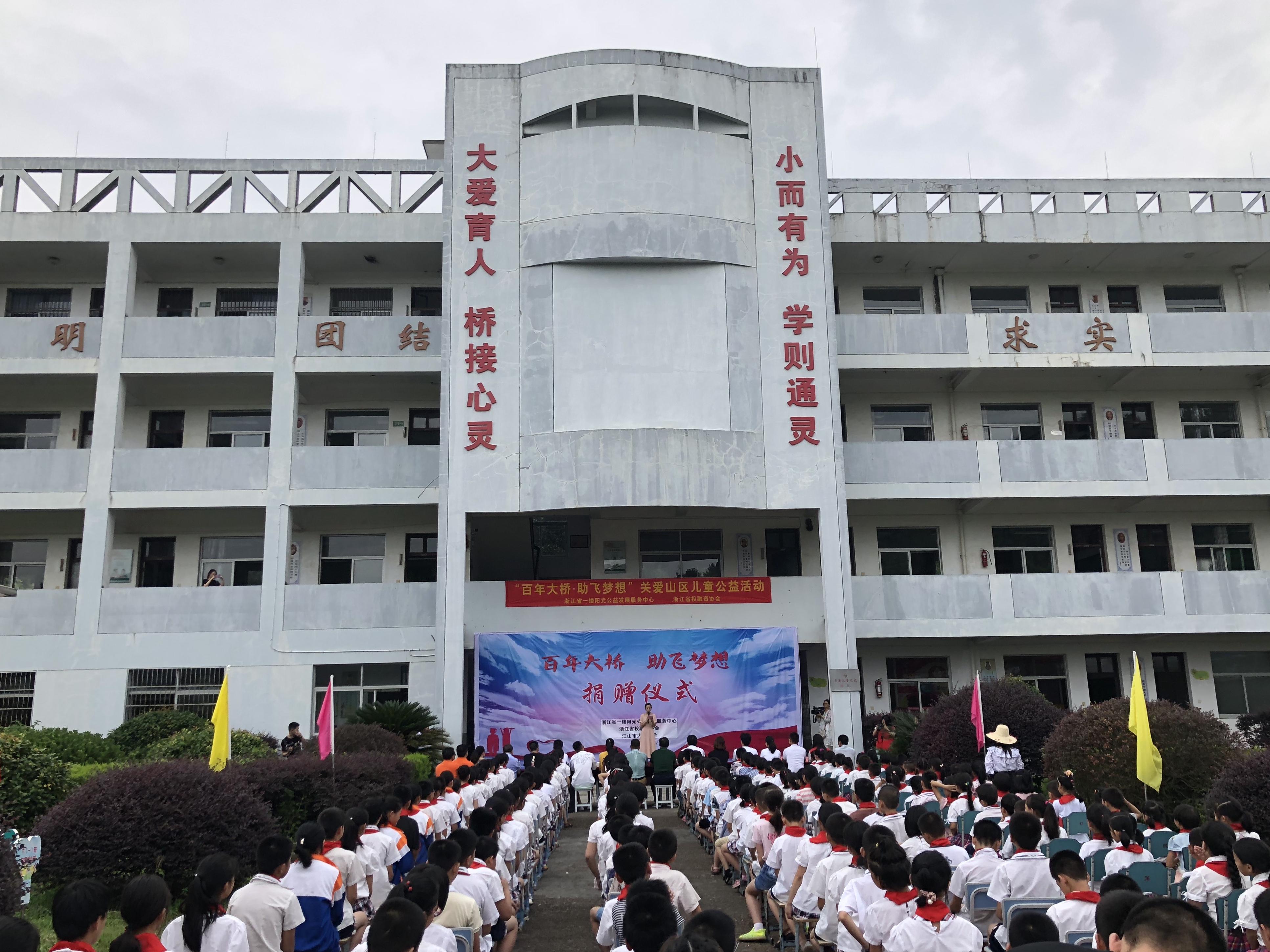 【圣贤财富】山区儿童关爱活动·百年大桥,助飞梦想