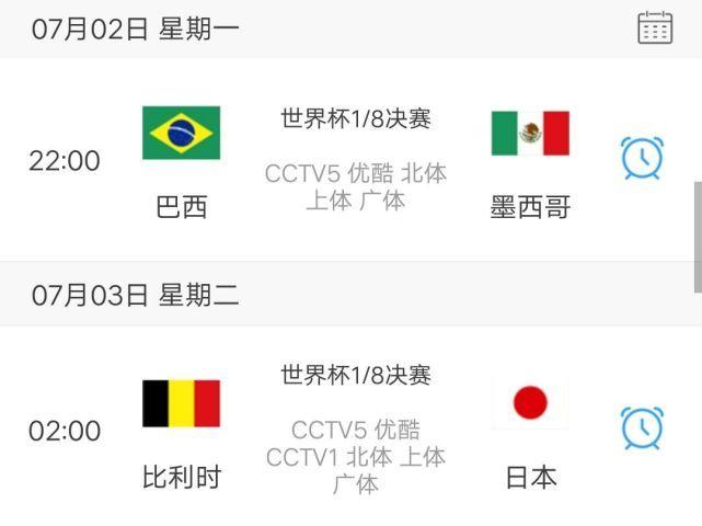 ...两场淘汰赛精准预测,巴西比利时晋级无忧,至少一场能大胜图片 24992 641x480