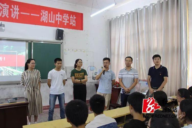 省委选调生为湖山中学学子作励志演讲