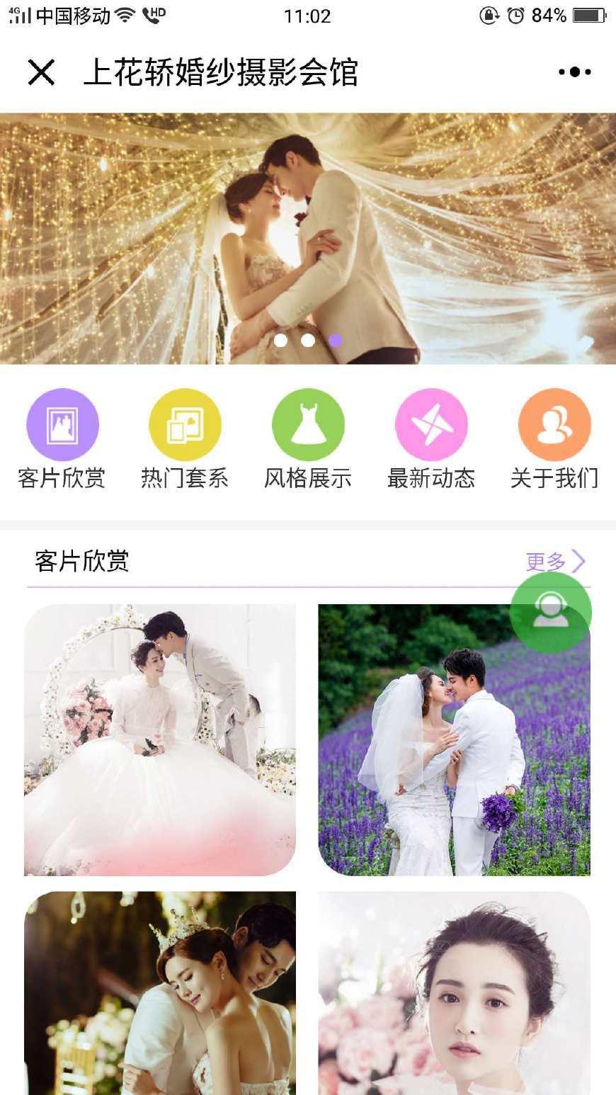 婚纱小程序_小程序