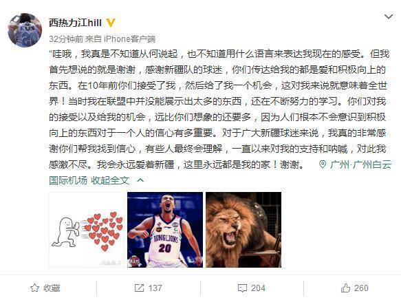 西热力江宣布加盟广州:感谢新疆球迷我永远爱新疆
