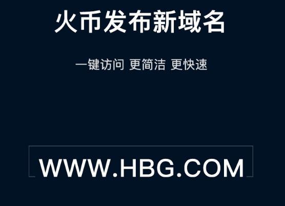 """今年4月,海南宣布打造自由贸易港,新港口的开放程度将远高于上海自由贸易区。火币随即于5月份宣布中国总部迁入海南,并向海南省抛出橄榄枝,成立10亿美金全球区块链产业基金,寄望脱离对区块链和数字货币监管异常严格的北京。据知情人士透露,李林的作为引发了北京金融监管部门的不满,毕竟在监管层看来,无论迁往海南的主体是哪一个,火币还是土生土长的""""北京属地企业""""。"""