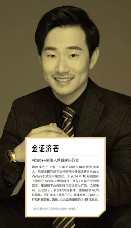 video++极链科技ceo金明先生获评2018 generation t中国100新锐先锋